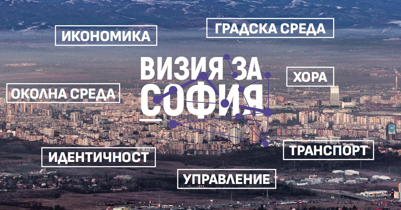 Визия за София стартира проучвания и набира експерти