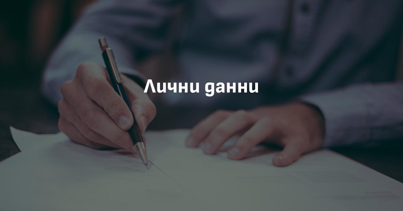 Защита на личните данни във Визия за София