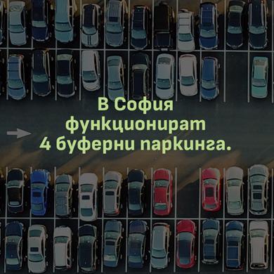 Буферните паркинги в София