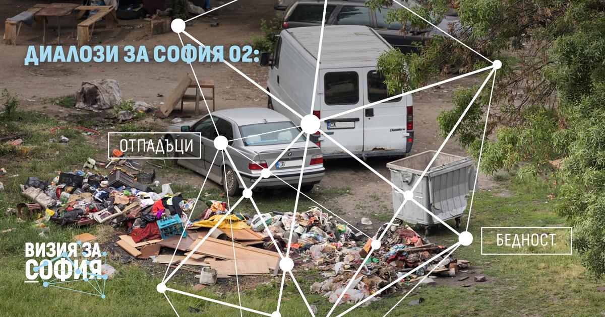 Диалози за София 02: Бедност и отпадъци