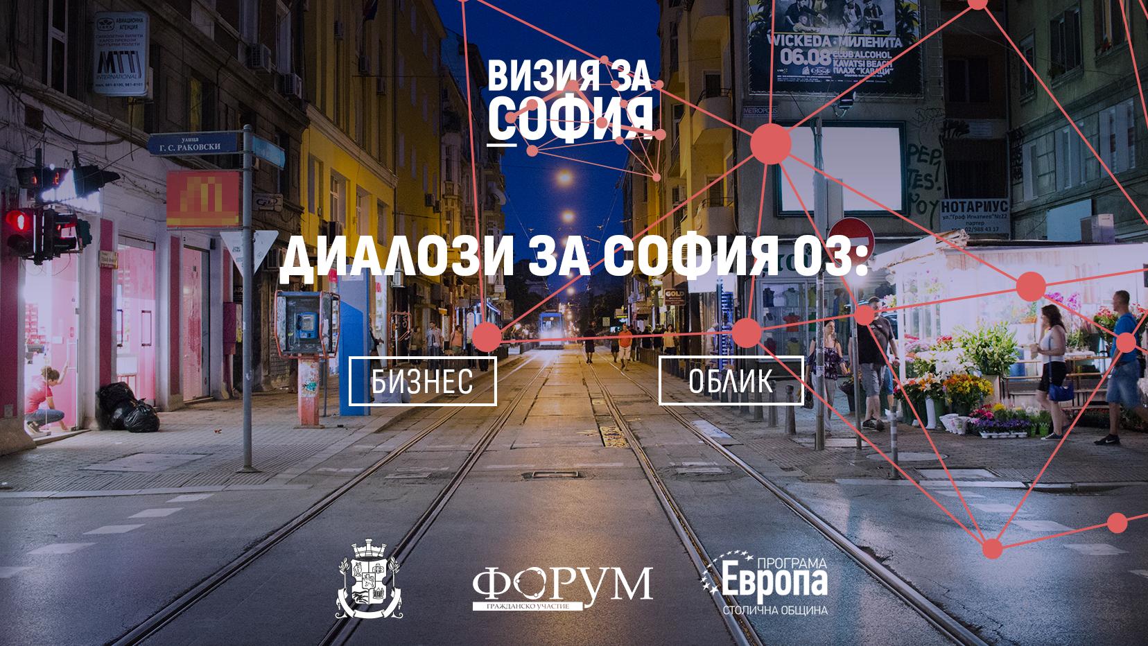 Диалози за София 03: Облик и бизнес