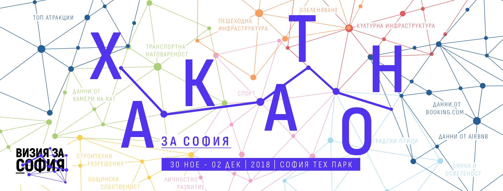 Хакатон за София - за данните и града