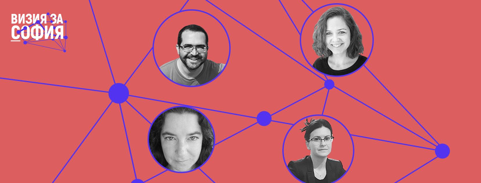 Подкаст за София - екип Идентичност и култура