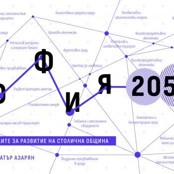 """Форум """"София: 2050"""" представя дългосрочните цели за развитие на Столична Община"""