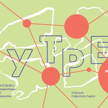 """Програмата на """"София утре"""" представя инициативи за многообразен град и включване на гражданите в управлението"""