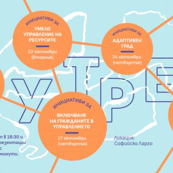 Визия за София представя инициативи на развитието на София